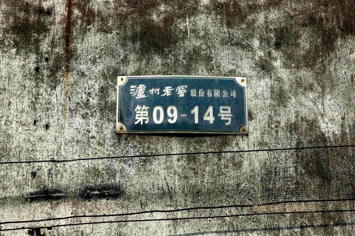 沿用的泸州老窖牌