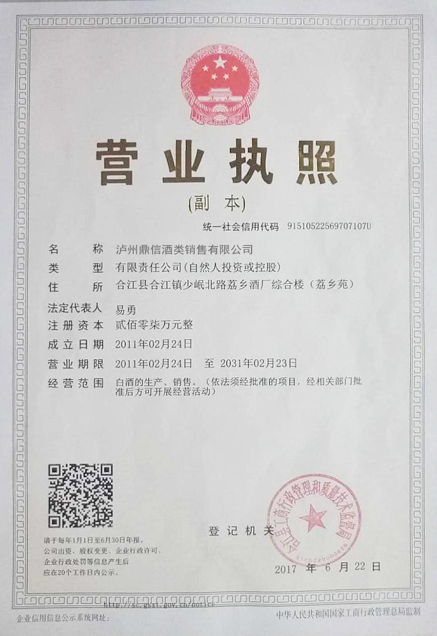 荔乡酒厂生产许可证