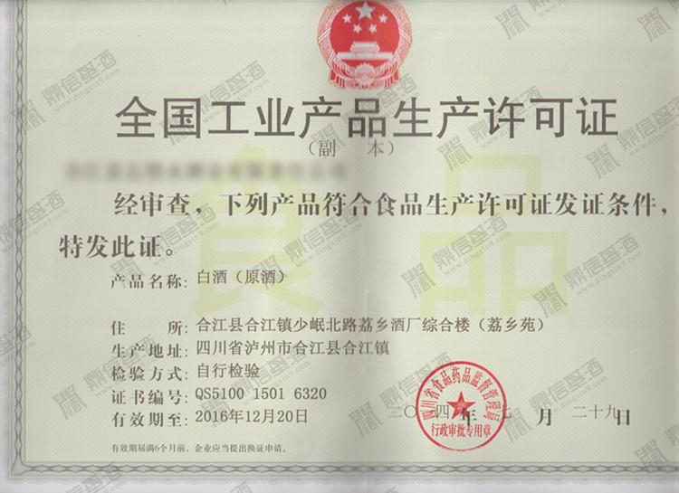 鼎信基酒生产许可证