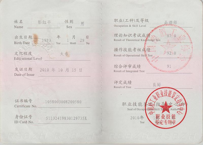 鼎信基酒品酒师证书