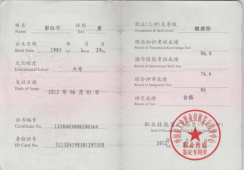 鼎信基酒酿酒师证书