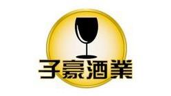 鼎信合作企业-子豪酒业